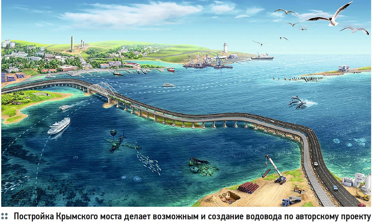 Постройка Крымского моста делает возможным и создание водовода по авторскому проекту