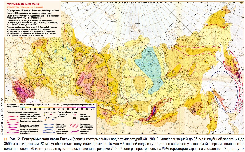 Геотермическая карта России