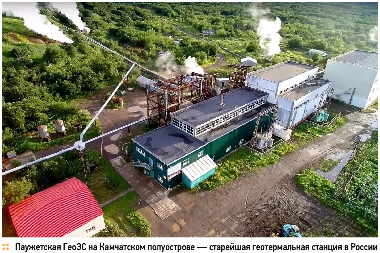 Паужетская ГеоЭС на Камчатском полуострове — старейшая геотермальная станция в России