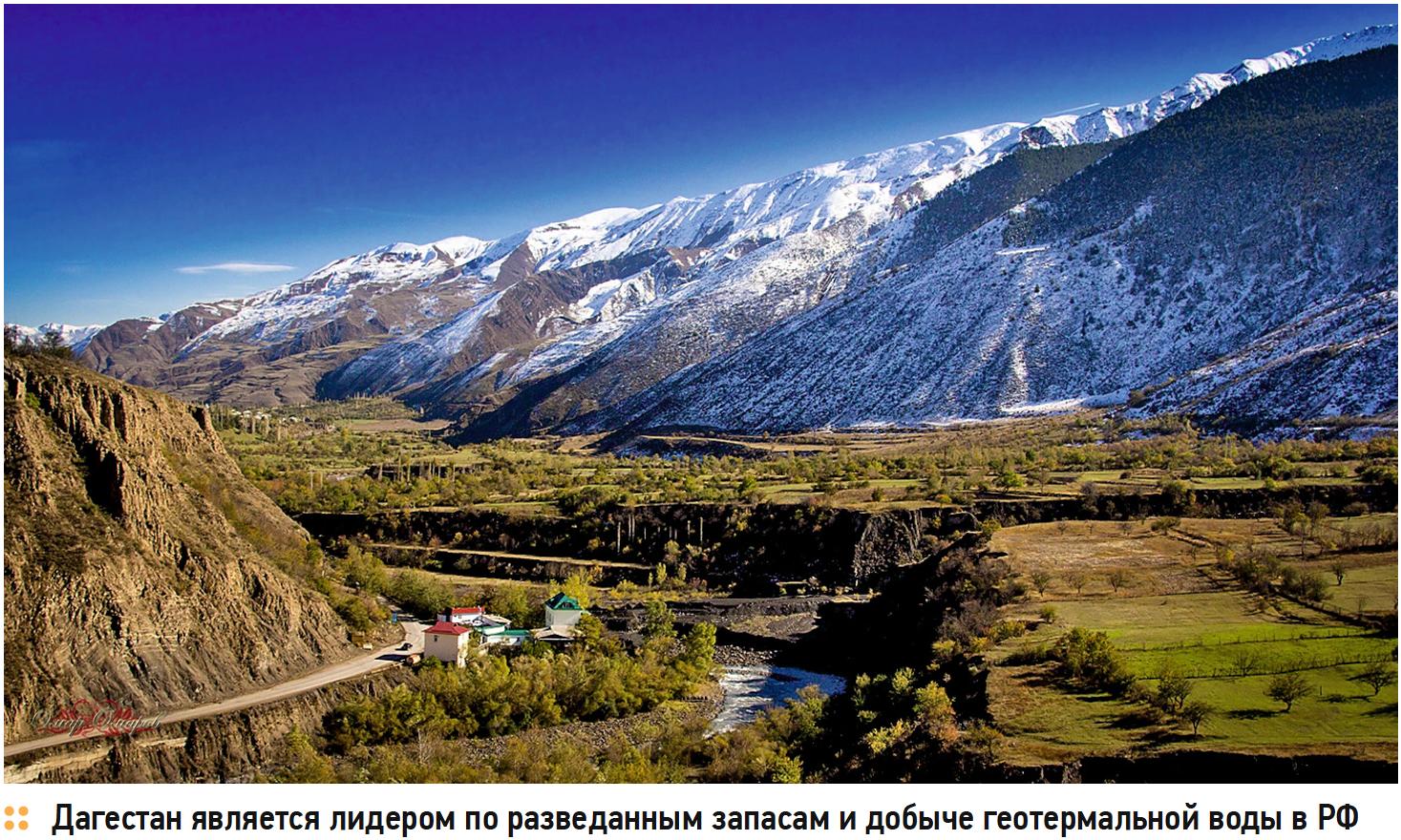 Дагестан является лидером по разведанным запасам и добыче геотермальной воды в РФ