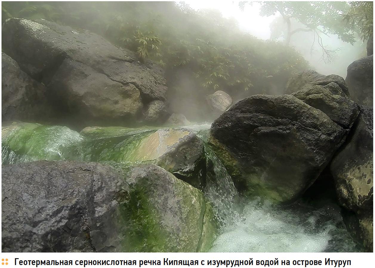 Геотермальная сернокислотная речка Кипящая с изумрудной водой на острове Итуруп