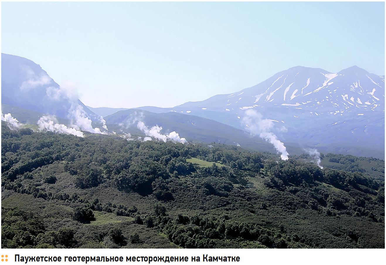Паужетское геотермальное месторождение на Камчатке