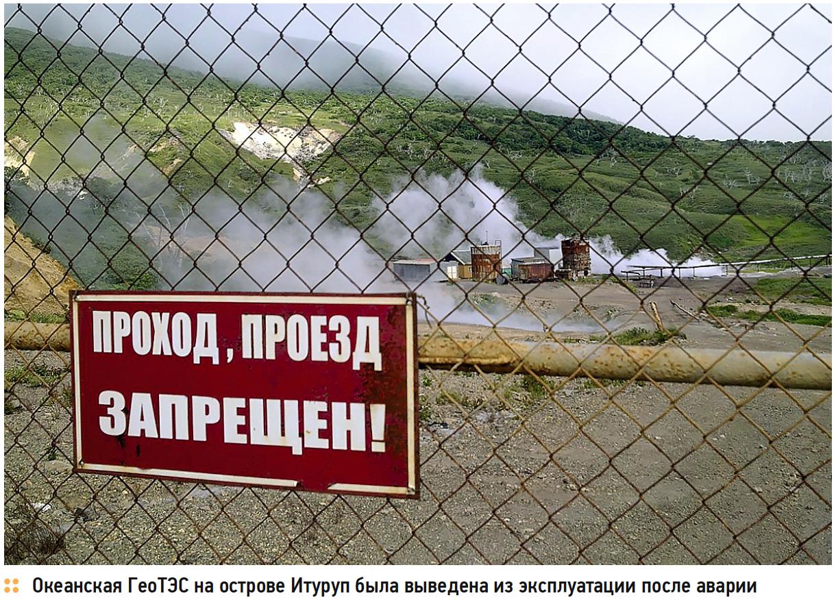 Океанская ГеоТЭС на острове Итуруп была выведена из эксплуатации после аварии