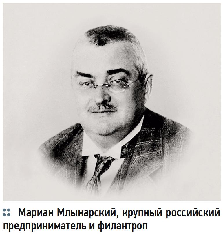 Мариан Млынарский, крупный российский предприниматель и филантроп