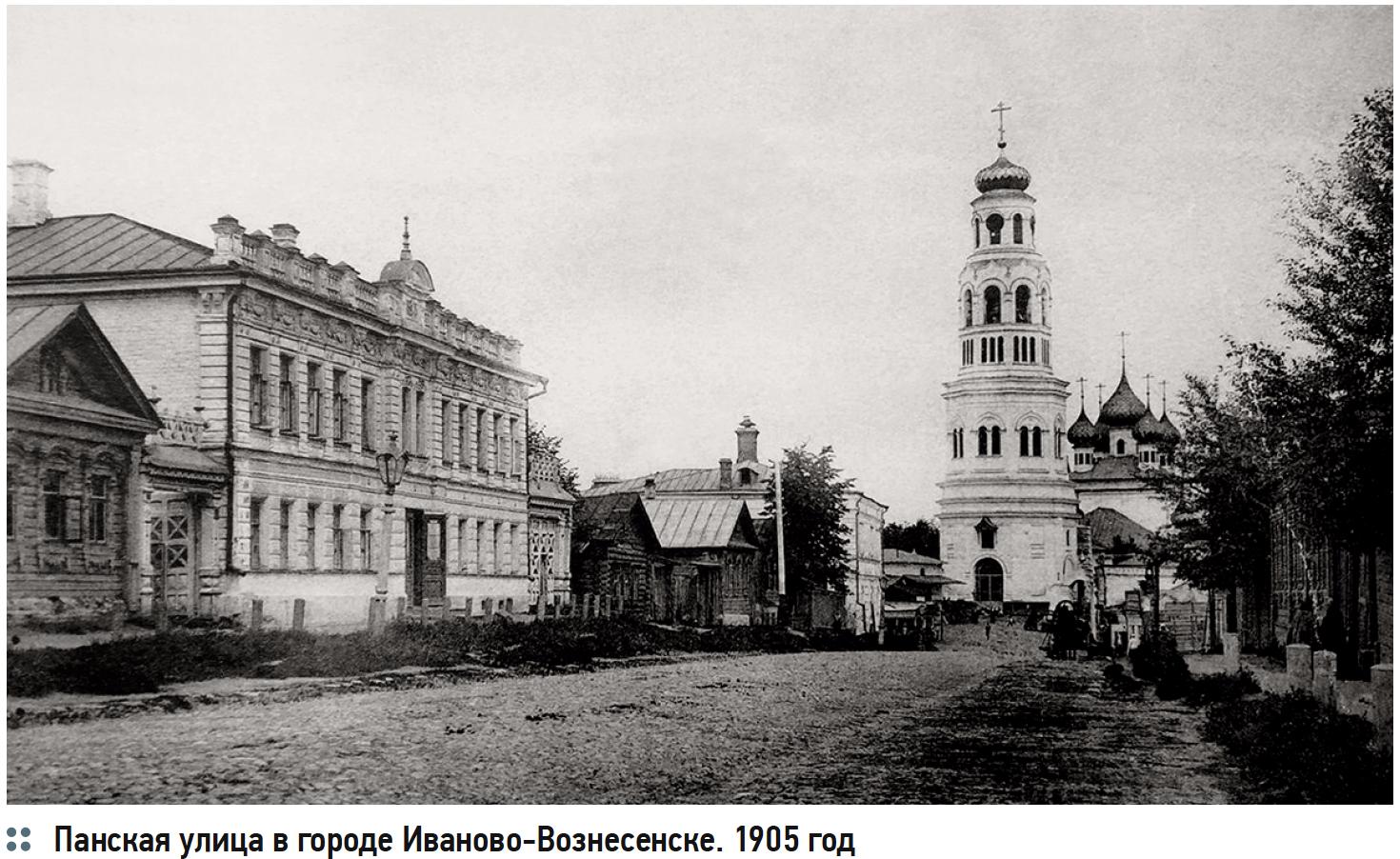Панская улица в городе Иваново-Вознесенске. 1905 год