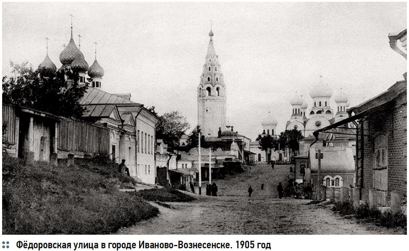Фёдоровская улица в городе Иваново-Вознесенске. 1905 год
