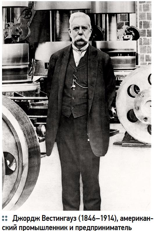 Джордж Вестингауз (1846–1914), американский промышленник и предприниматель