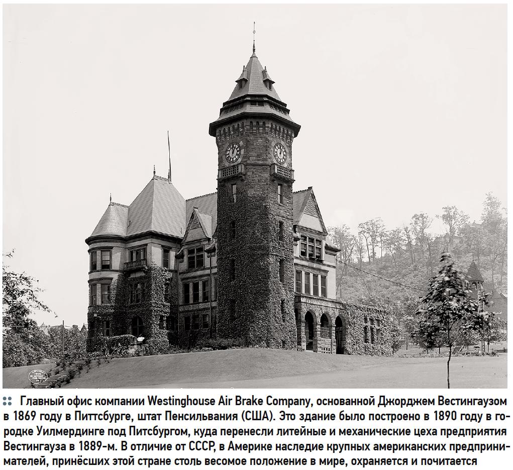 Главный офис компании Westinghouse Air Brake Company, основанной Джорджем Вестингаузом в 1869 году в Питтсбурге, штат Пенсильвания
