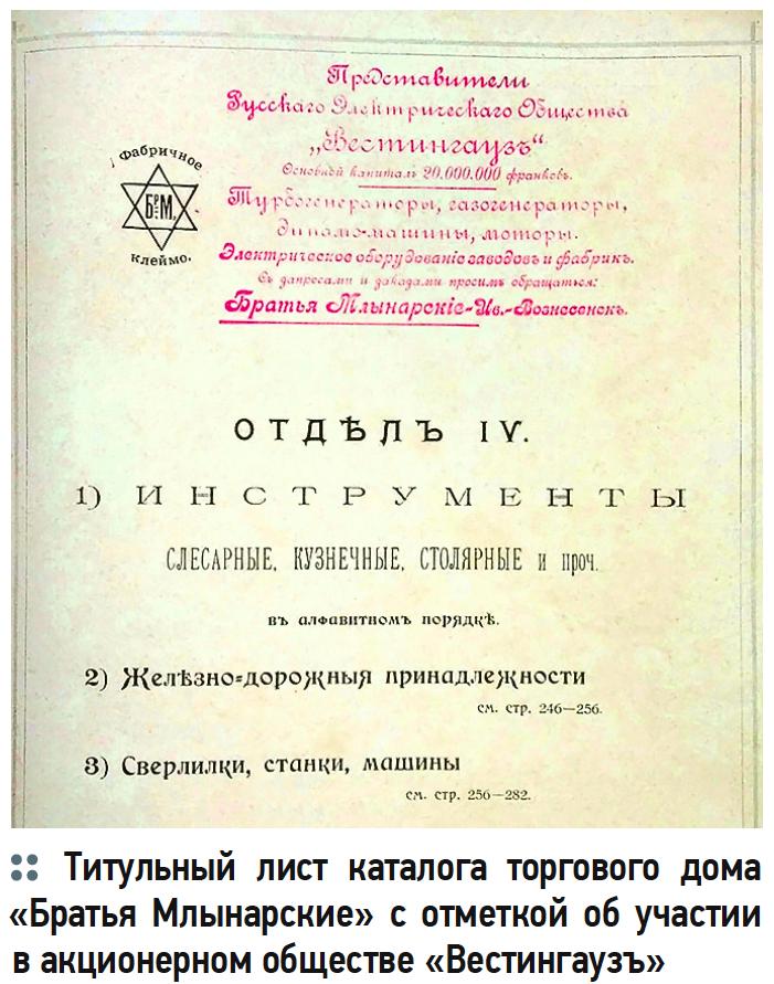 Титульный лист каталога торгового дома «Братья Млынарские» с отметкой об участии в акционерном обществе «Вестингаузъ»