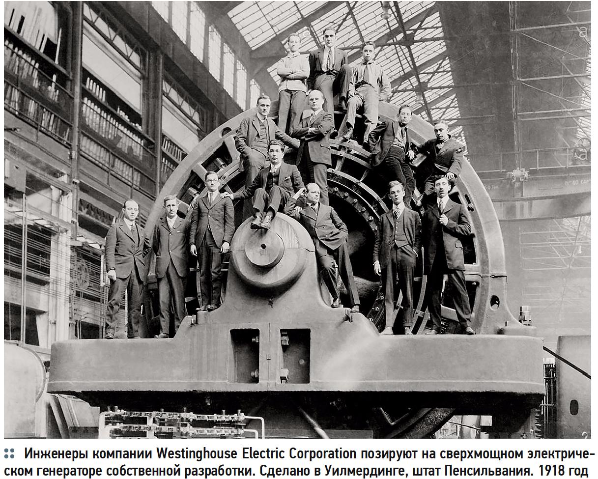 Инженеры компании Westinghouse Electric Corporation позируют на сверхмощном электрическом генераторе собственной разработки.