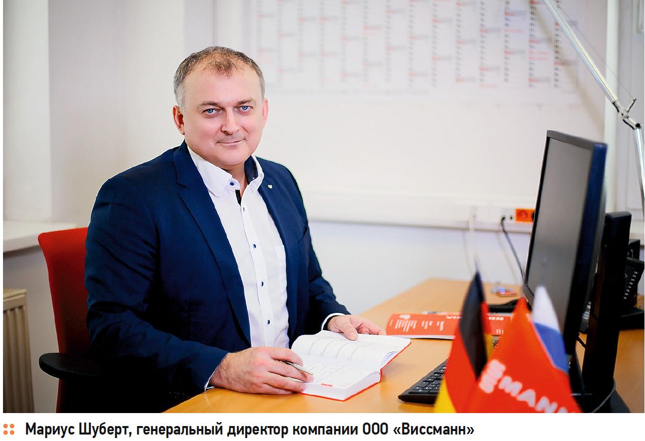 Мариус Шуберт, генеральный директор компании ООО «Виссманн»