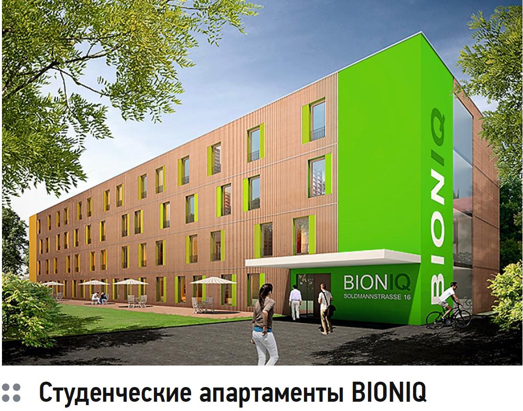 Студенческие апартаменты BIONIQ