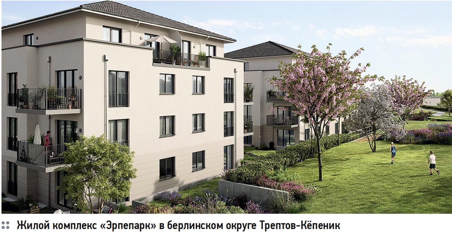 Жилой комплекс «Эрпепарк» в берлинском округе Трептов-Кёпеник