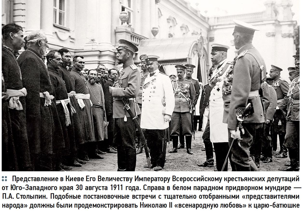 Представление в Киеве Его Величеству Императору Всероссийскому крестьянских депутаций