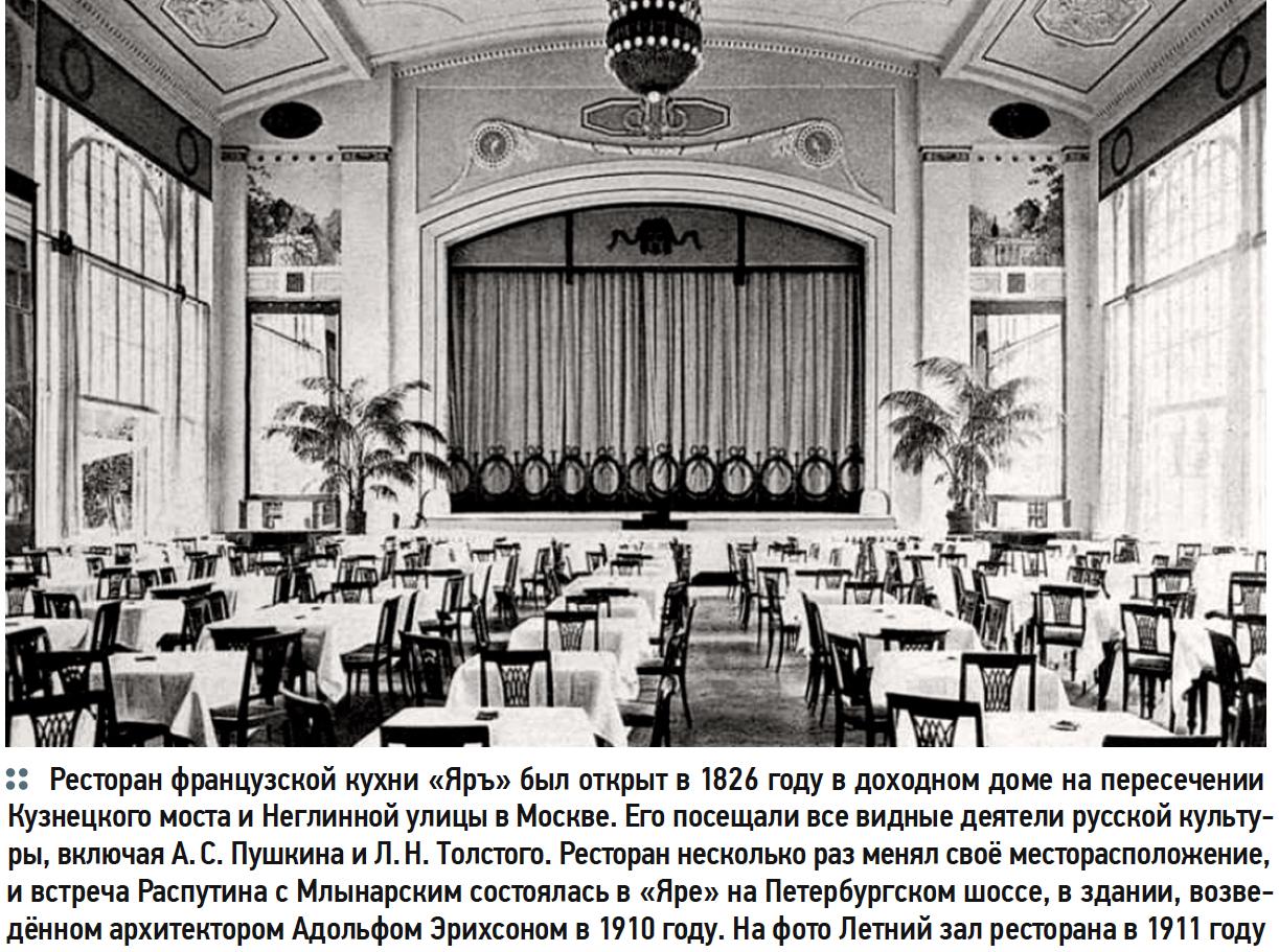 Ресторан французской кухни «Яръ» был открыт в 1826 году в доходном доме