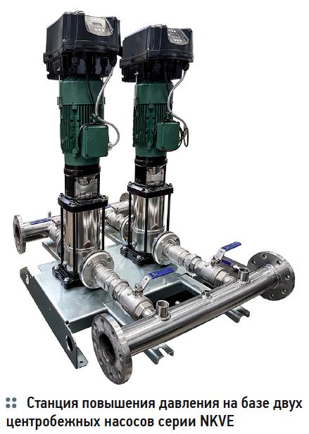 Станция повышения давления на базе двух центробежных насосов серии NKVE