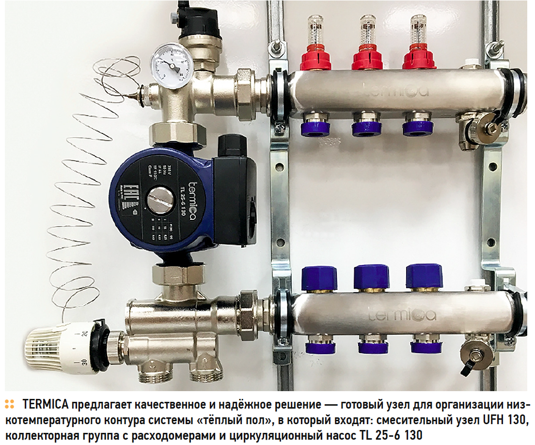 готовый узел для организации низкотемпературного контура системы «тёплый пол»