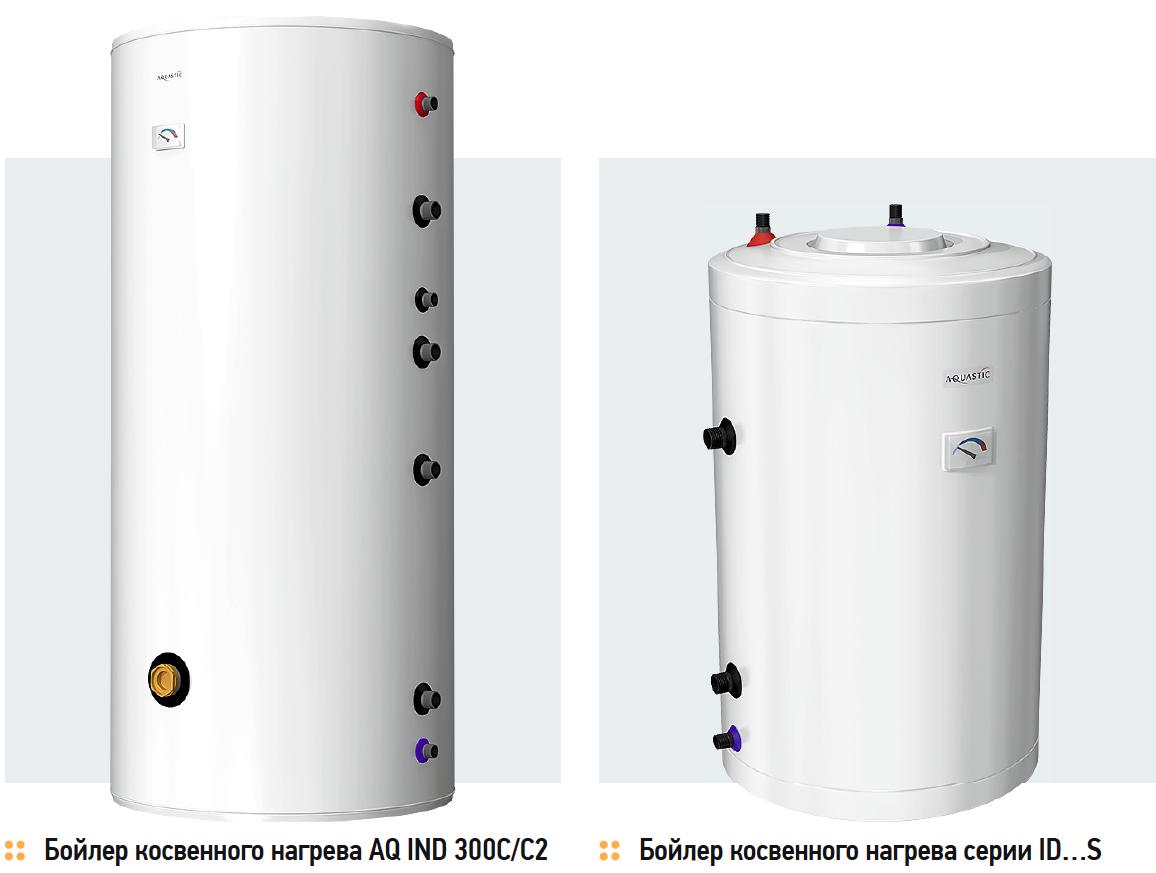 Бойлер косвенного нагрева AQ IND 300C/C2, Бойлер косвенного нагрева серии ID…S
