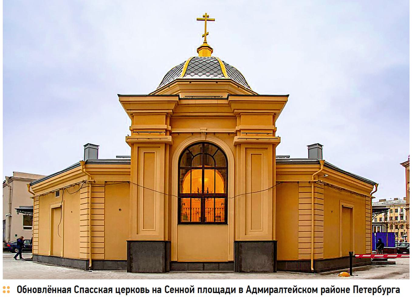 Обновлённая Спасская церковь на Сенной площади в Адмиралтейском районе Петербурга