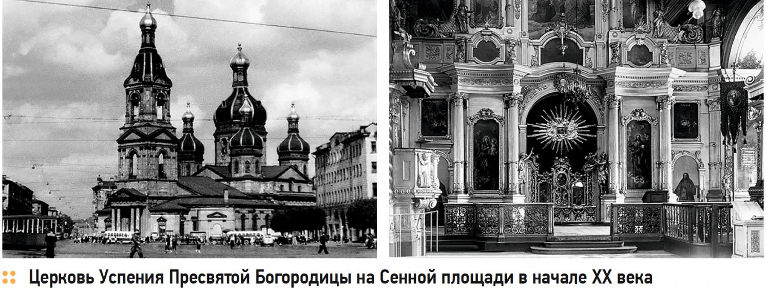 Церковь Успения Пресвятой Богородицы на Сенной площади в начале XX века