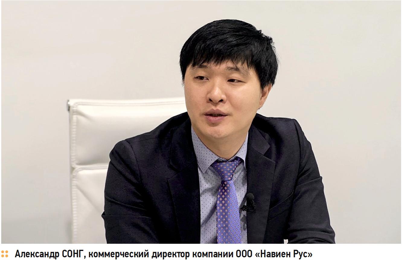 Александр СОНГ, коммерческий директор компании ООО «Навиен Рус»