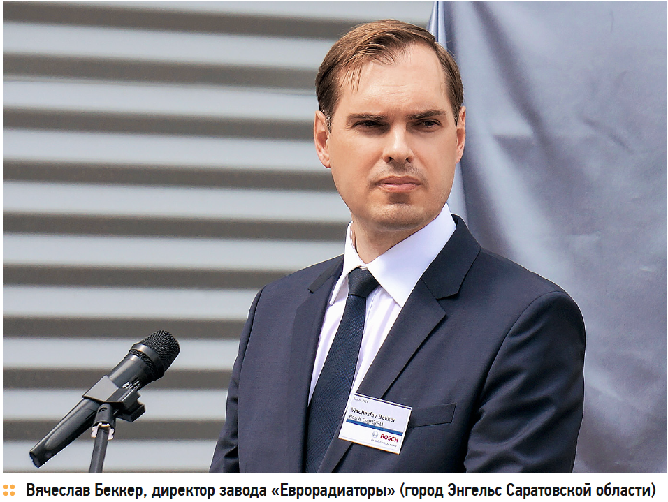 Вячеслав Беккер, директор завода «Еврорадиаторы» (город Энгельс Саратовской области)