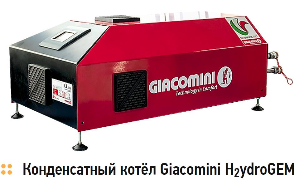 Новое оборудование Giacomini на выставке ISH в Франкфурте. 3/2019. Фото 2