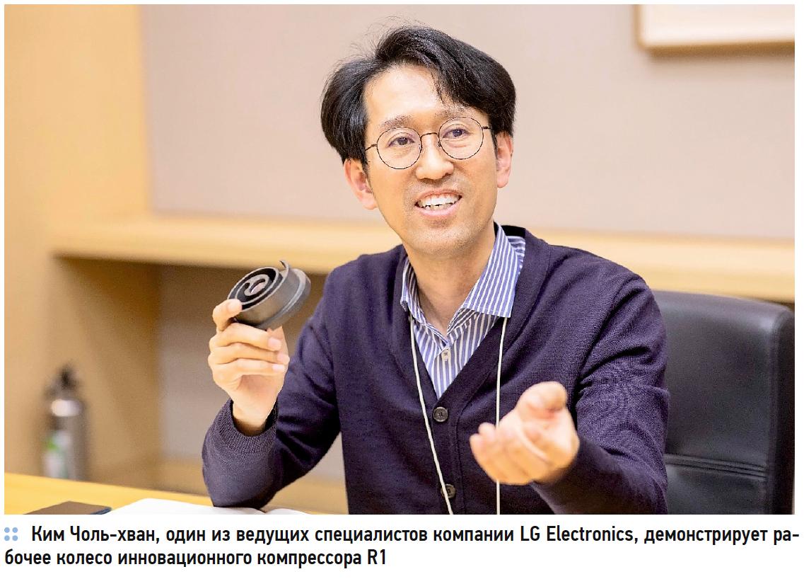История появления на свет компрессора LG R1. 3/2019. Фото 1