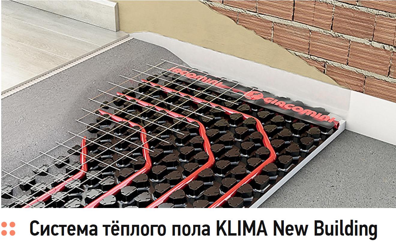 Система тёплого пола KLIMA New Building