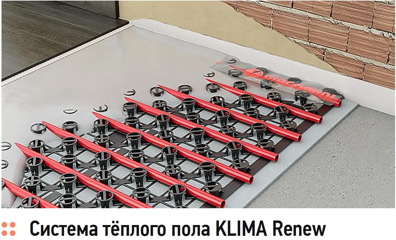 Система тёплого пола KLIMA Renew