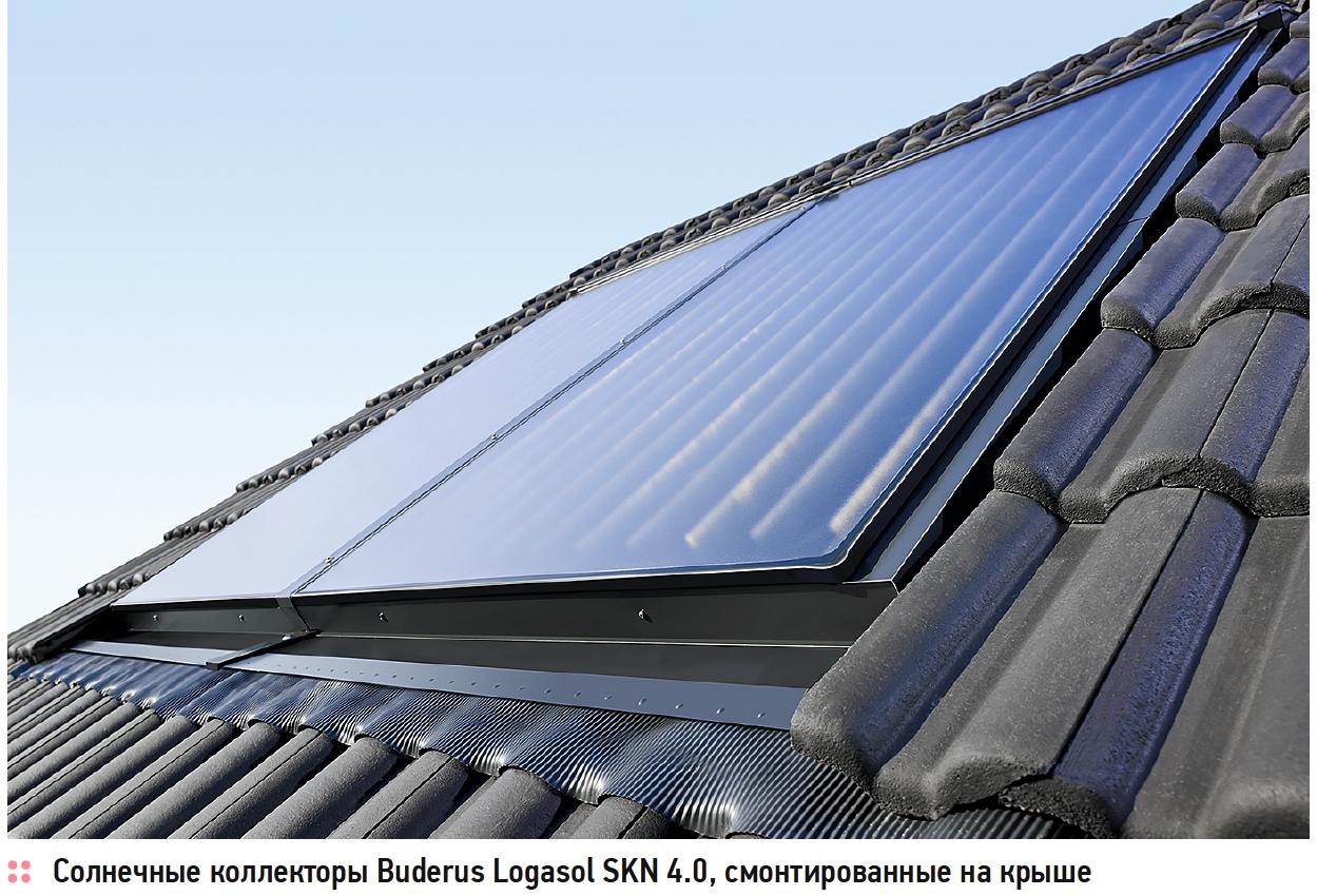 Солнечные коллекторы Buderus Logasol SKN 4.0, смонтированные на крыше