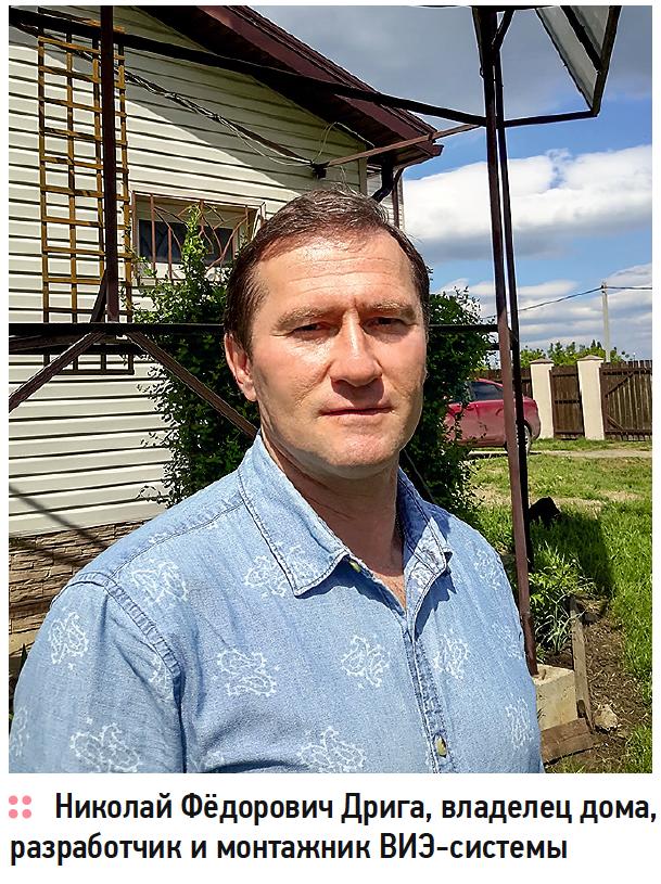 ВИЭ-проект: жилой дом с автономным энергоснабжением. 4/2019. Фото 1