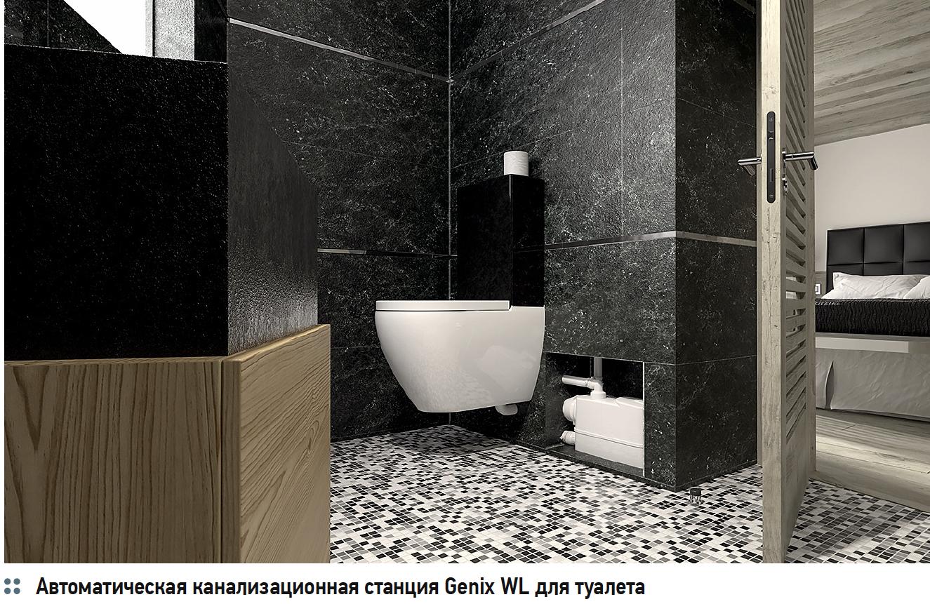 Автоматическая канализационная станция Genix WL для туалета