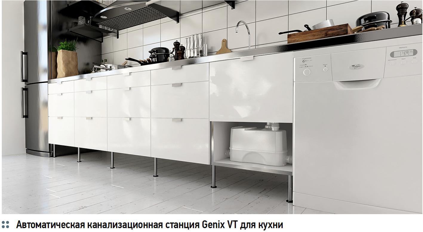 Автоматическая канализационная станция Genix VT для кухни