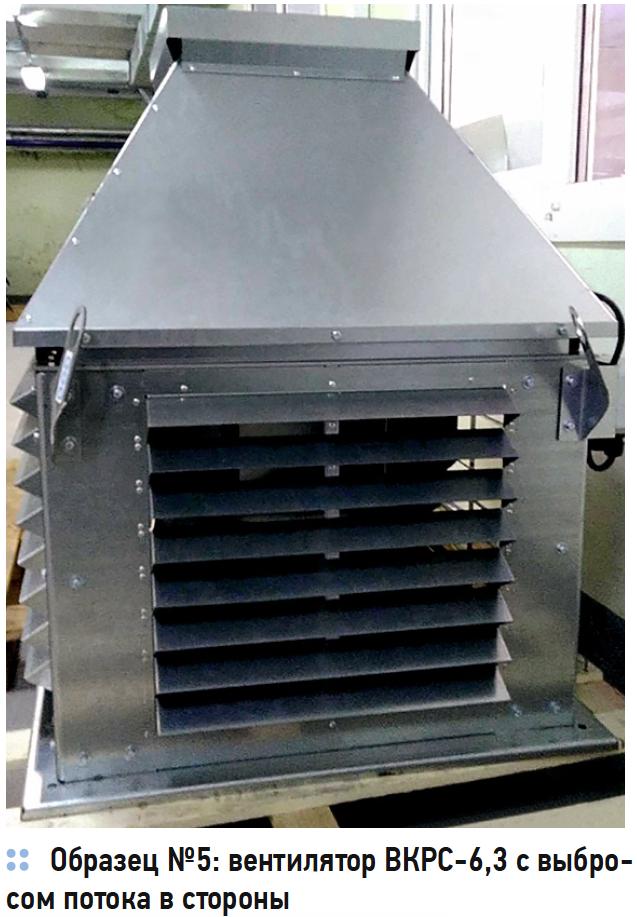 Лабораторное тестирование аэродинамики серийных крышных вентиляторов на соответствие каталожным параметрам. 6/2019. Фото 5