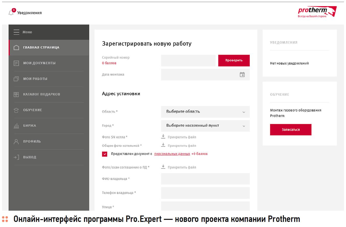 Pro.Expert, или Как заинтересовать профессионального монтажника на рынке B2B. 7/2019. Фото 2