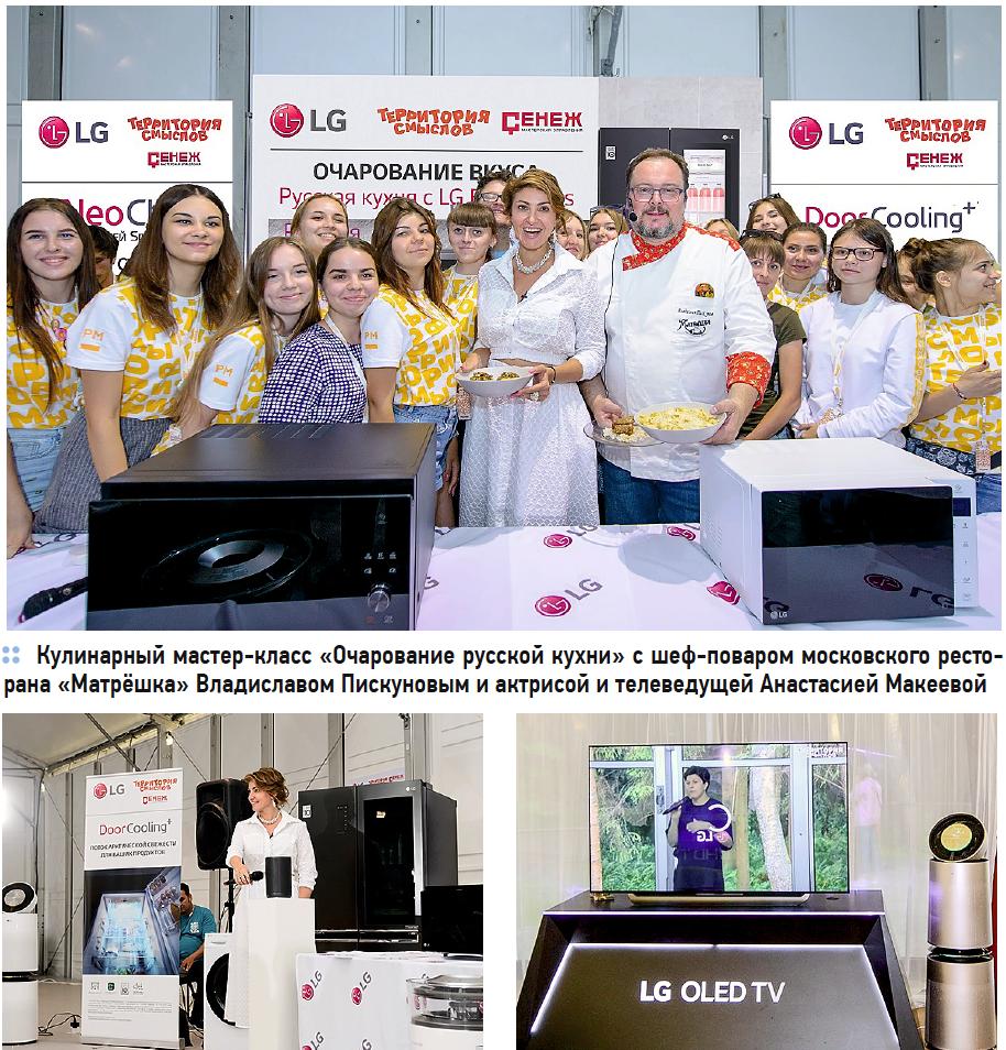 Технологии, мастер-классы и добрые дела: неделя компании LG Electronics в рамках «Территории Смыслов 2019». 7/2019. Фото 2