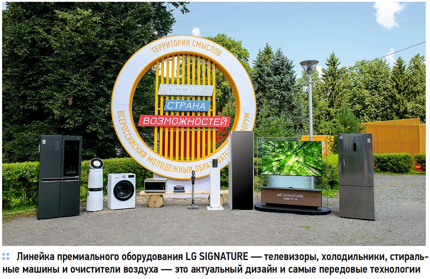 Технологии, мастер-классы и добрые дела: неделя компании LG Electronics в рамках «Территории Смыслов 2019». 7/2019. Фото 3