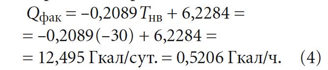 Методика оценки качества теплоснабжения по данным коммерческого учёта тепловой энергии. 8/2019. Фото 9