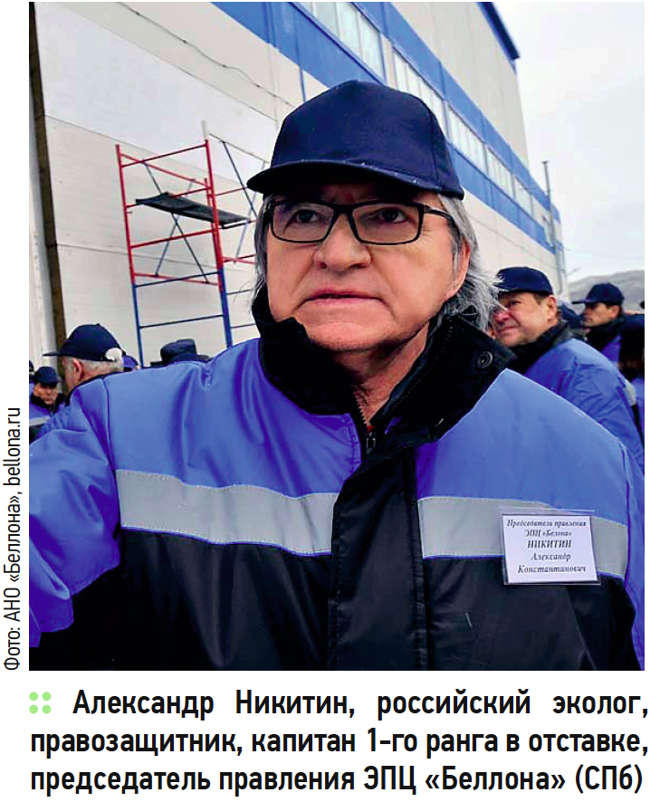 Практика и опыт экологических проектов в России. 8/2019. Фото 16
