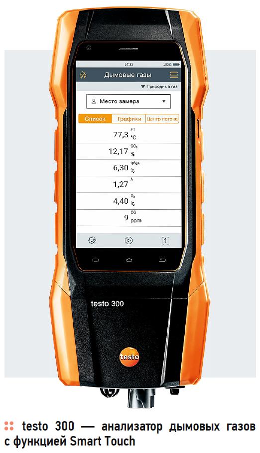 Ведущие производители котельного оборудования оценили новый smart-анализатор testo 300. 9/2019. Фото 2