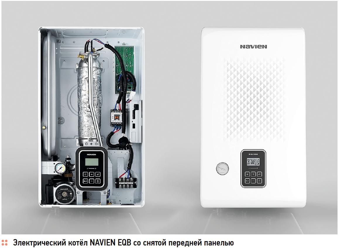 Электрокотлы Navien EQB — качественное оборудование из Южной Кореи по разумной цене. 9/2019. Фото 2