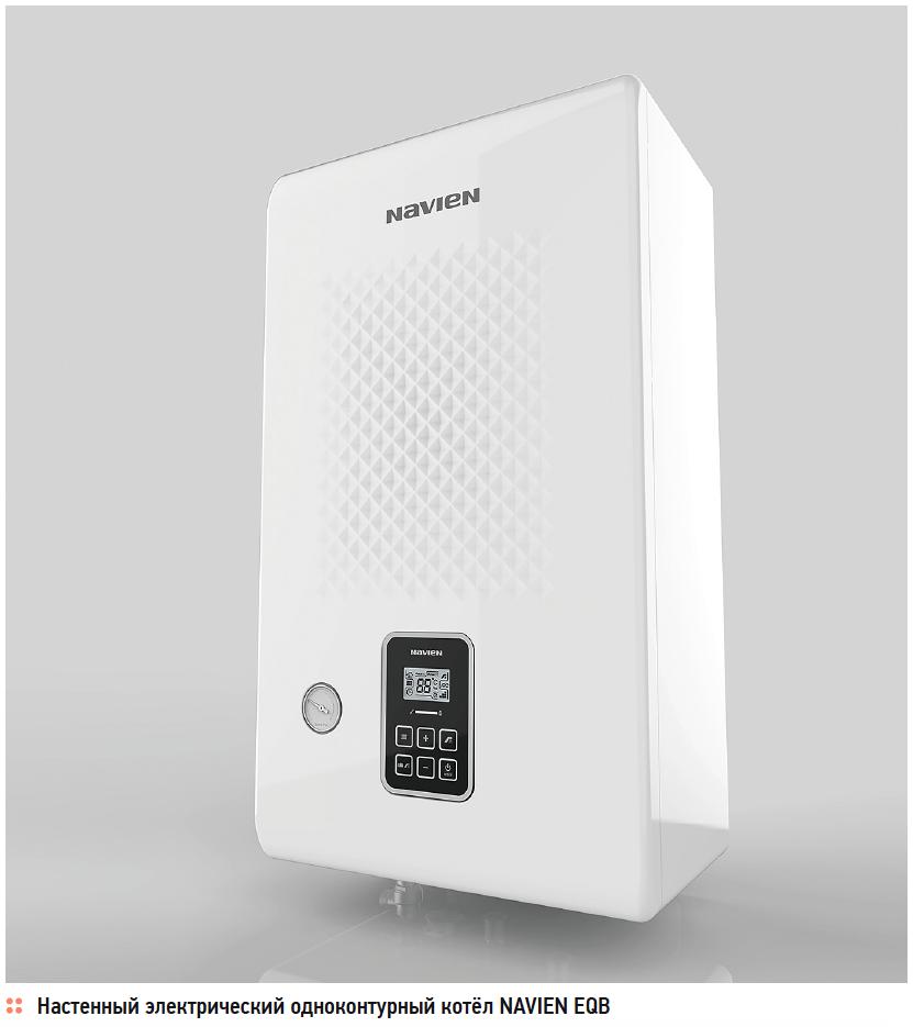 Электрокотлы Navien EQB — качественное оборудование из Южной Кореи по разумной цене. 9/2019. Фото 1