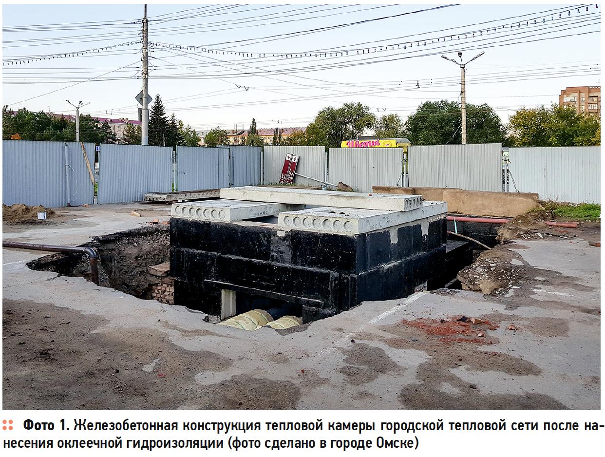Ремонт тепловых сетей: проблемы и решения. 10/2019. Фото 1