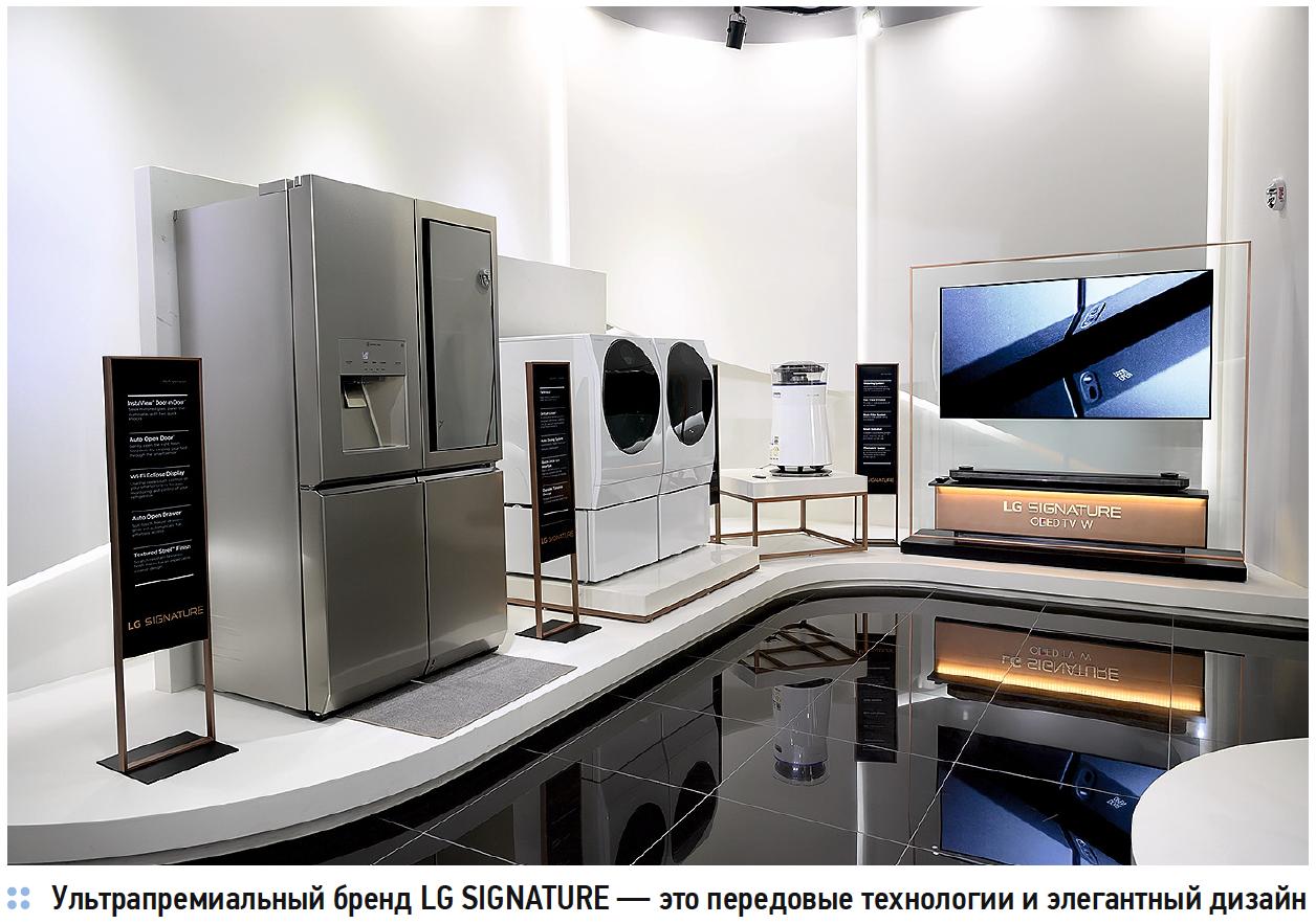 Путешествие в мир передовых технологий для домашнего комфорта с LG Electronics. 10/2019. Фото 7