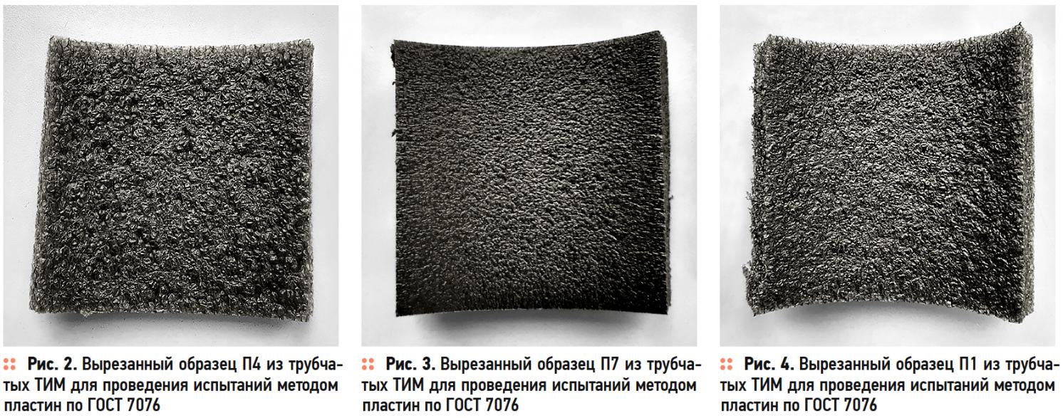 Исследование тепловой изоляции на основе вспененного полиэтилена в форме трубок. Часть 3. Теплопроводность. 12/2019. Фото 4