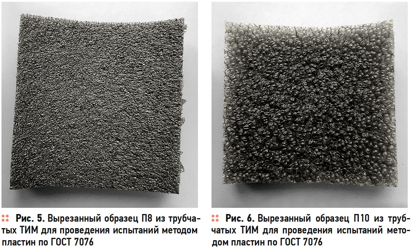 Исследование тепловой изоляции на основе вспененного полиэтилена в форме трубок. Часть 3. Теплопроводность. 12/2019. Фото 5