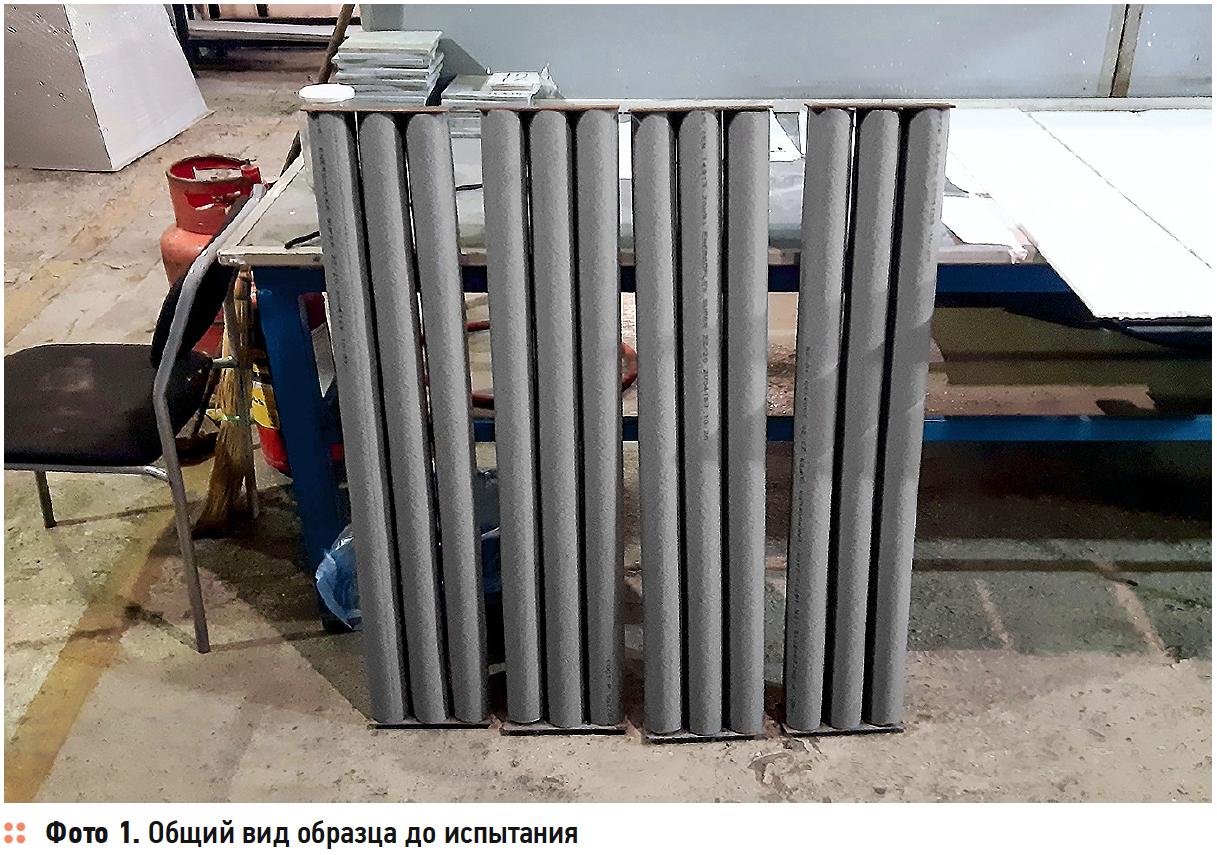 Исследование тепловой изоляции на основе вспененного полиэтилена в форме трубок. Часть 4. Пожарная безопасность теплоизоляционных материалов. 1/2020. Фото 4