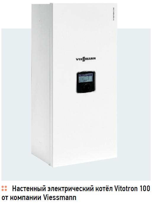 Высокотехнологичные новинки Viessmann на Aquatherm 2020. 1/2020. Фото 3