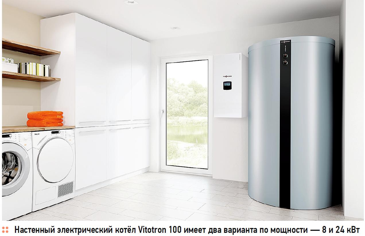 Высокотехнологичные новинки Viessmann на Aquatherm 2020. 1/2020. Фото 1